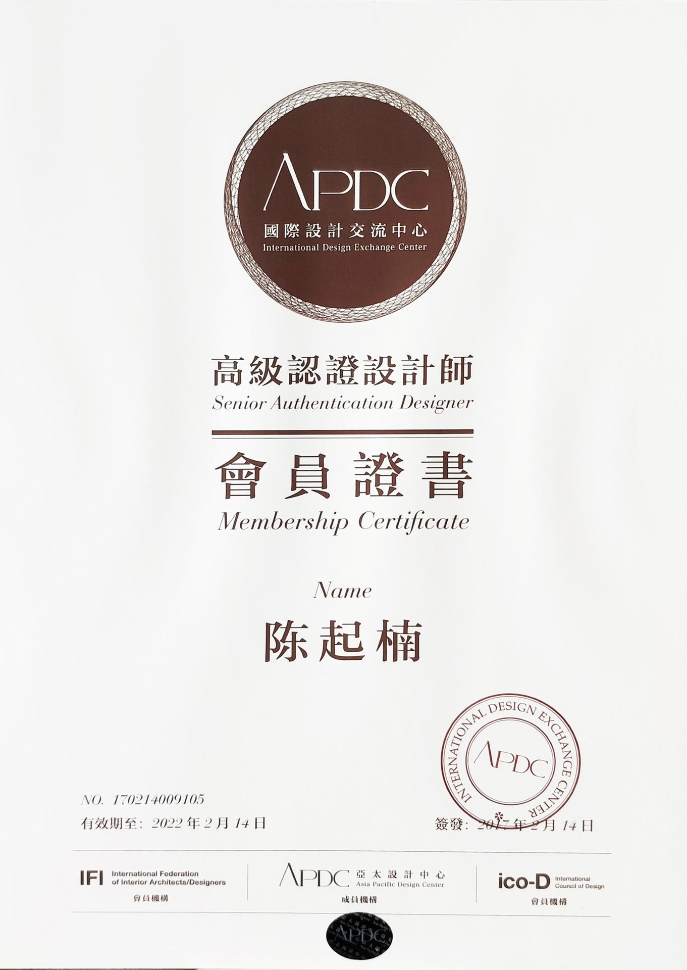 APDC高级1
